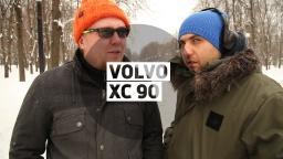 Volvo XC90 - Большой тест-драйв Вольво XC90