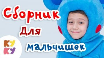 КУКУТИКИ - СБОРНИК  развивающих песенок - мультиков про машинки, автобус, поезд, трамвай