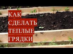 Юлия Минаева -  Урожайные Грядки. Как Сделать Теплые Грядки