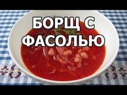 Борщ с фасолью - Необычный  Видео рецепт от Ивана!