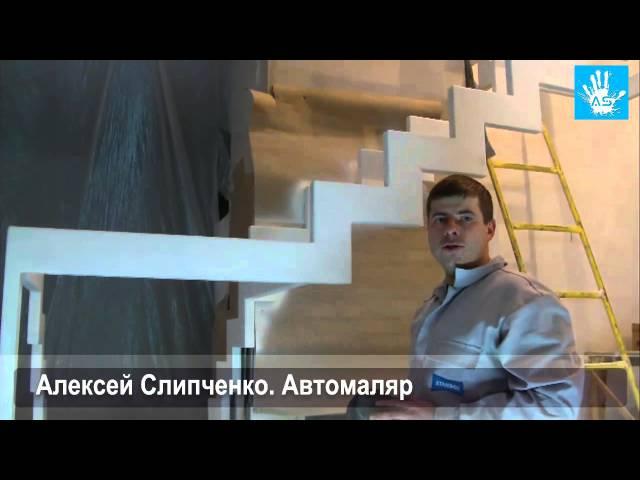 Как покрасить лестницу в металлик?