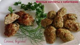 Ольга Уголок -  Сочные, нежные и вкусные мясные котлеты с кабачками.