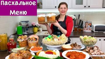 Ольга Матвей Пасхальное Меню