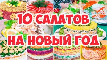 10 салатов на новый год 2018