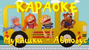 Караоке для детей - Песни для детей - Мурашки - Автобус - обучающая, развивающая песенка