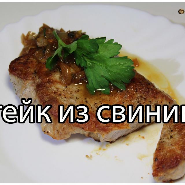 Видео рецепт свинины. Стейк из свинины