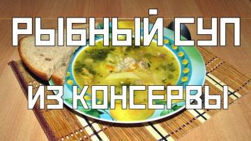 Рисовый Суп из рыбной консервы и картошкой | Рецепт приготовления