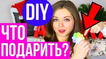 Афинка Diy DIY Подарки / Подарки СВОИМИ РУКАМИ / Что подарить