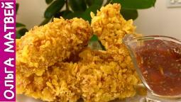 Ольга Матвей  -  Куриные Стрипсы Как в KFC | KFC Chicken Strips Recipe