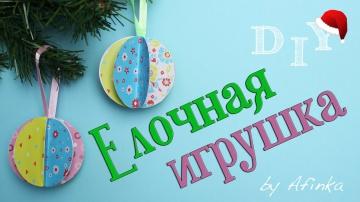 Афинка Diy DIY Елочная игрушка #5 / Шар из бумаги / Мастер класс