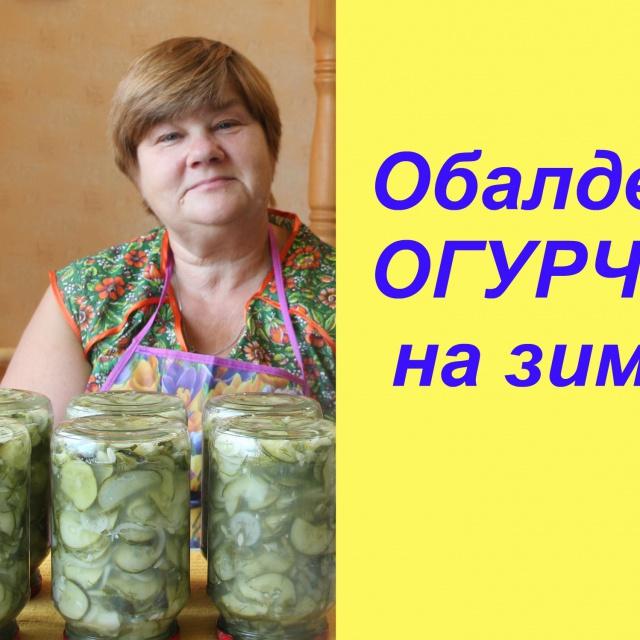 Салат из огурцов. Заготовки на зиму