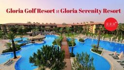 Турция   Белек Честный обзор отелей