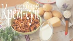 Грибной крем-суп (Рецепты от Easy Cook) - Видео