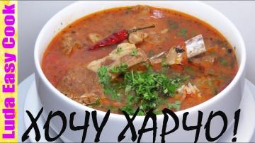 Позитивная Кухня Настоящий суп харчо грузинская кухня ароматный и безумно вкусный