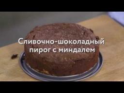 Юлия Высоцкая — Сливочно-шоколадный пирог с миндалем