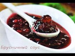 Брусничный соус к фрикаделькам / шведская кухня / Илья Лазерсон / Обед безбрачия