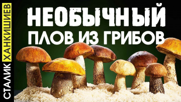 Необычный плов из грибов Секретный Рецепт Плова | Сталик Ханкишиев