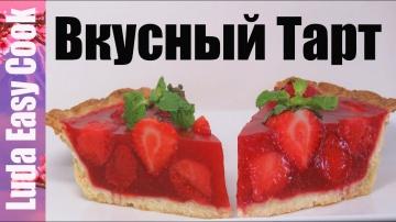 Позитивная Кухня ТАРТ С КЛУБНИКОЙ самый клубничный и очень вкусный   STRAWBERRY TART delicious tart