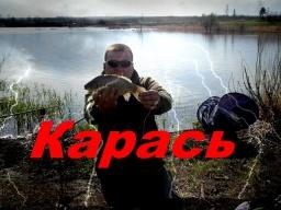 Ловля карася |  Дневник рыболова