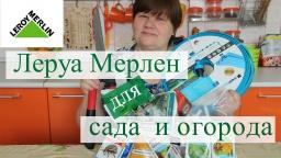 Юлия Минаева -  Покупки в Леруа Мерлен для сада и огорода.