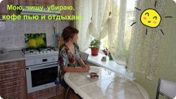 Ольга Уголок -  Моем окна и натяжные потолки весело и быстро.