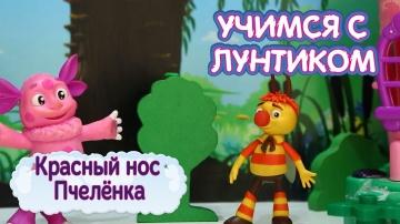 Учимся с Лунтиком | Новый детский канал
