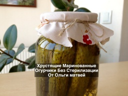 Ольга Матвей  -  Хрустящие Маринованные Огурчики Без Стерилизации | Pickled Cucumbers