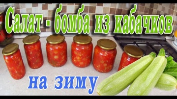Урожайный огород САЛАТ-БОМБА ИЗ КАБАЧКОВ НА ЗИМУ!ОБАЛДЕННО ВКУСНЫЙ РЕЦЕПТ!