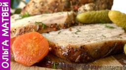 Ольга Матвей  -  Буженина По-Домашнему (Очень и Очень Вкусная и Сочная!!!) |  Cold Boiled Pork