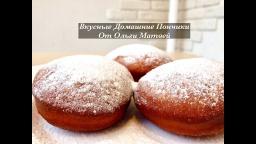 Ольга Матвей  -  Очень Вкусные Домашние Пончики | Donuts Recipe