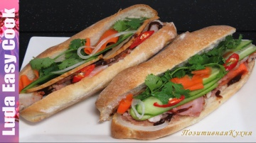 Позитивная Кухня Вьетнамский СЭНДВИЧ БАНЬ МИ Вьетнам Уличная Еда бутерброд - Banh Mi Vietnamese Sand