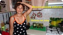 Ольга Уголок -  Маринованные кабачки на зиму.