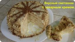 Ольга Уголок -  Торт на сковороде с заварным кремом. Вскуснота!