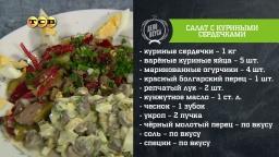 Салат с куриными сердечками. Короткий рецепт