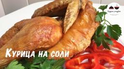 Видео -  Курица на соли  Курица в духовке супер простой рецепт! Вкуснейшая курочка! Chicken in the