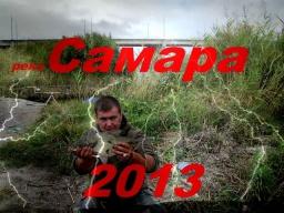 Рыбалка и отдых на реке САМАРА 2013(Днепропетровская обл) часть 1Дневник рыболова
