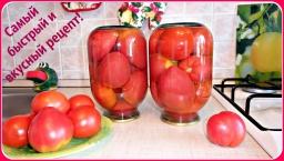 Ольга Уголок -  Вкуснейшие маринованные помидоры. Очень простой и быстрый рецепт.