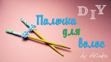 Афинка Diy DIY Палочки для волос + мастер класс прически