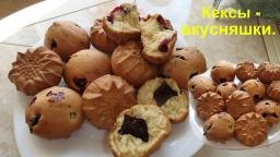 Ольга Уголок -  Вкуснейшие кексы  с ягодой и шоколадкой.