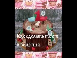 Как сделать торт в виде пня. Украшения торта мастикой.