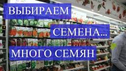Юлия Минаева -  Выбираем Семена: Морковь, Редис, Капуста, Кабачки, Тыква, Базилик.