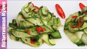 Позитивная Кухня БЫСТРАЯ ЗАКУСКА из МОЛОДЫХ МАРИНОВАННЫХ КАБАЧКОВ ЦУКИНИ | Zucchini Salad Recipe sna