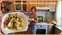 Ольга Уголок -  Картофель, запеченный в духовке.