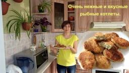 Ольга Уголок -  Очень нежные и вкусные рыбные котлеты.