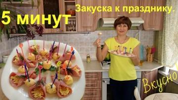 Пять минут и вкусная закуска готова | Рецепт приготовления