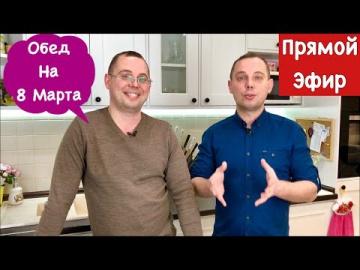 Ольга Матвей Мужья Готовят Обед 8 марта  Прямой Эфир, Что из ЭТОГО Выйдет????
