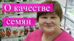 Юлия Минаева -  О качестве семян Беседа с руководителем агрофирмы