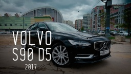 VOLVO S90 D5 2017 ШВЕДСКИЙ МЕРСЕДЕС | Большой тест драйв