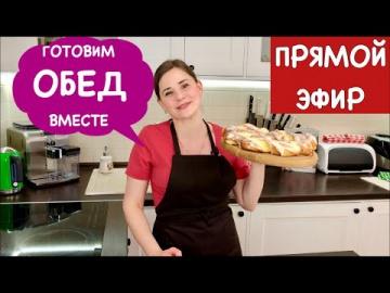 Ольга Матвей Готовим ОБЕД ВМЕСТЕ к 8 МАРТА   Прямой Эфир Выпуск 7