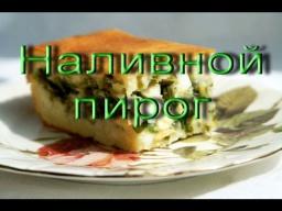 Пирог с луком и сыром из жидкого теста